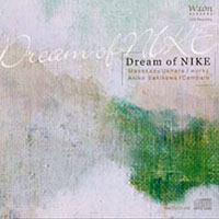 夢見る翼 Dream of NIKE