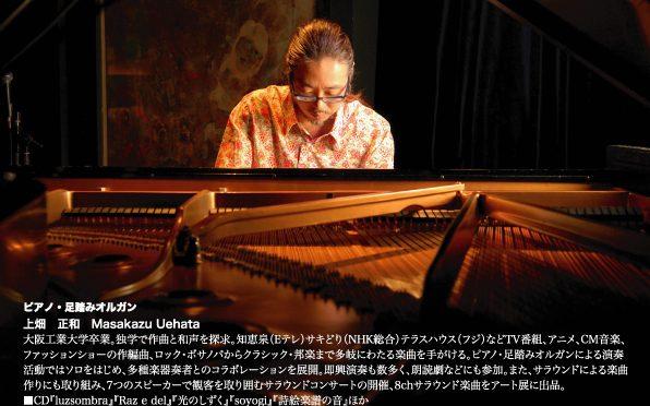 2017.2.19 上畑正和ソロライブ in 横浜中山 なごみ邸