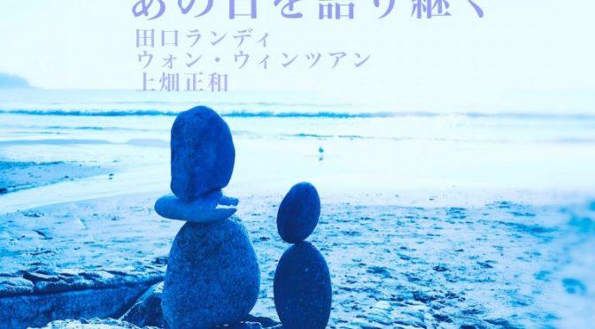 2017年3月11日(土)・・・東京慰霊祭2017 あの日を語り継ぐ