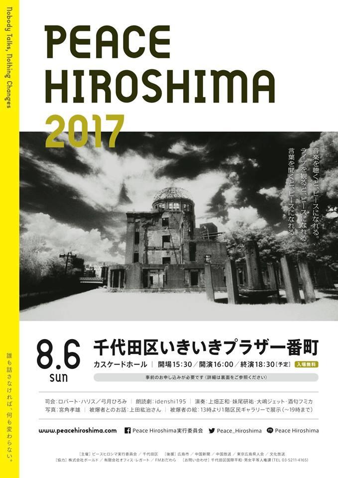 ピースヒロシマ2017
