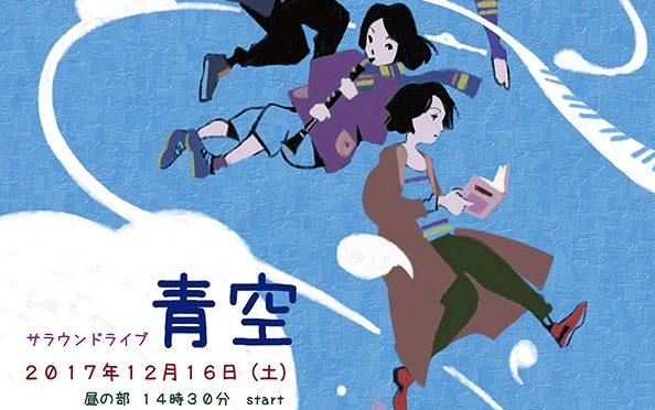 2017年12月16日(土)・・・サラウンドライブ『青空』