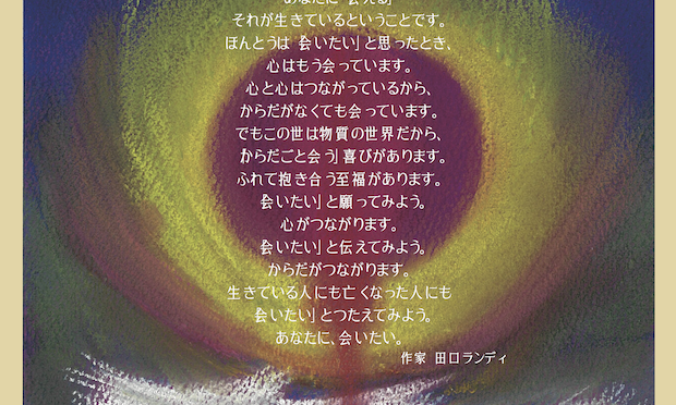 2018年3月11日(日)・・・東京慰霊祭『みんなに会いたい』
