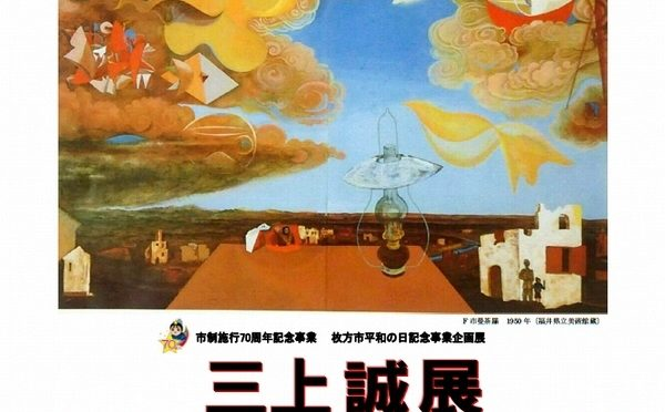 2018年2月24日(土)・・・枚方市70周年記念三上誠展BGM