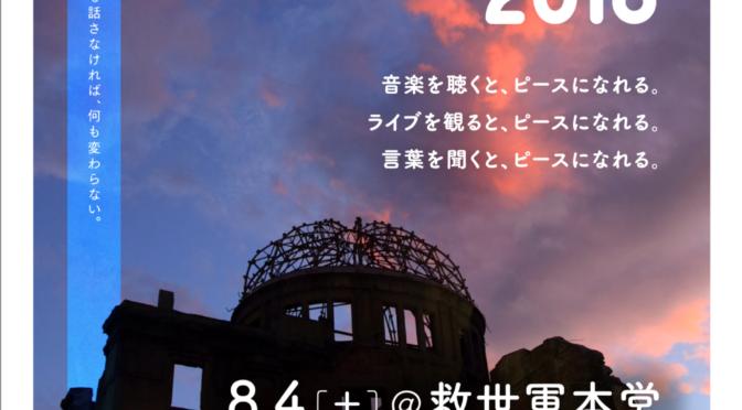 2018年8月4日(土)・・・Peace Hiroshima 2018