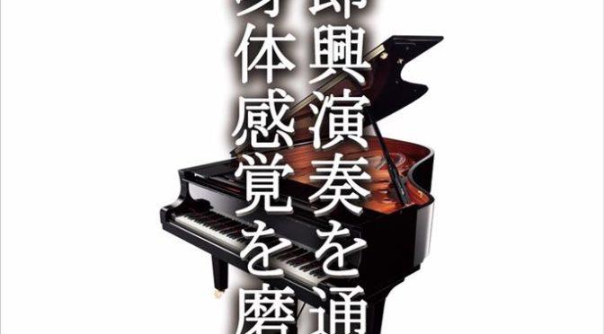 idenshi195 朗読WS ピアノ