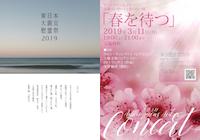 2019年3月11日(月)・・・東日本大震災慰霊祭
